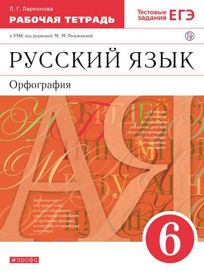 Изображение Русский язык. Рабочая тетрадь с тестовыми заданиями ЕГЭ. 6 класс