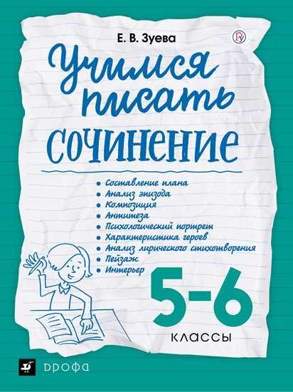 Учимся писать сочинение. 5-8 классы