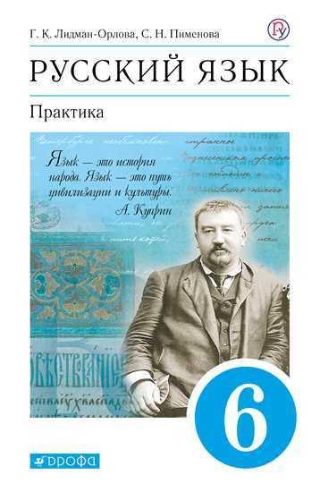 Изображение Русский язык. 6 класс. Практика. Учебник