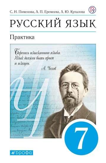 Изображение Русский язык. 7 класс. Практика. Учебник