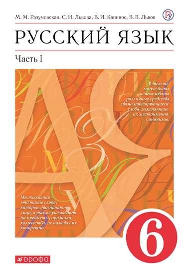 Изображение Русский язык. 6 класс. Учебник. В 2 ч. Часть 1