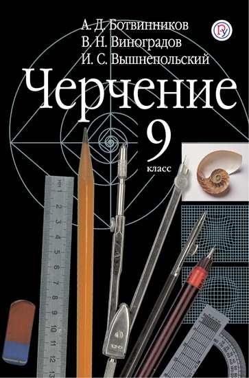 Изображение Черчение. 9 класс. Учебник
