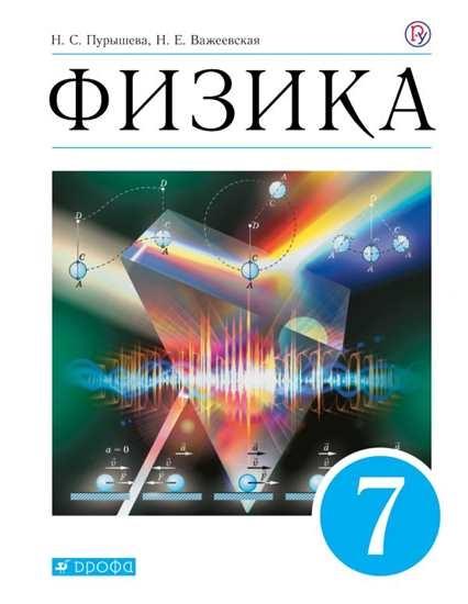 Изображение Физика. 7 класс. Учебник