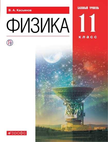 Изображение Физика. 11 класс. Учебник. Базовый уровень