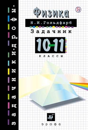 Изображение Физика. 10-11класс. Задачник