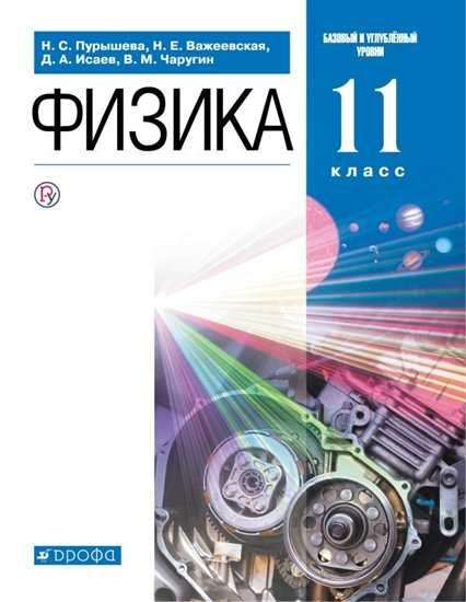 Изображение Физика. 11 класс. Учебник (базовый, углубленный)