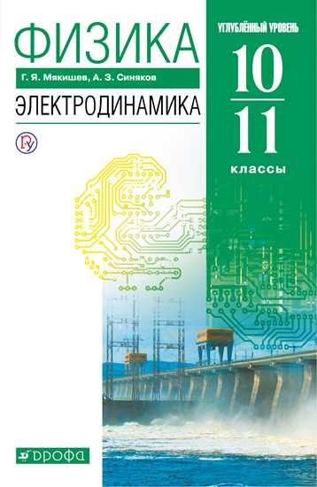 Изображение Физика. 10-11 классы. Электродинамика. Учебник. Углублённый уровень