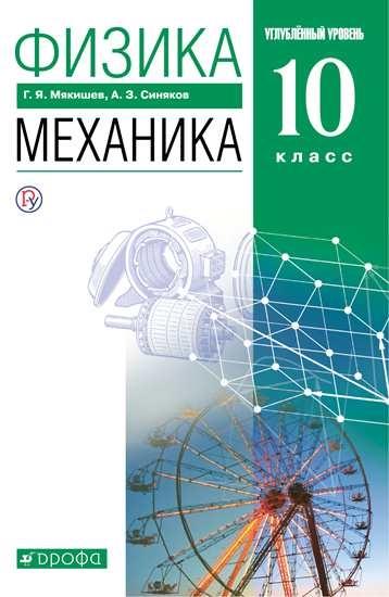 Изображение Физика. 10 класс. Механика. Учебник. Углублённый уровень