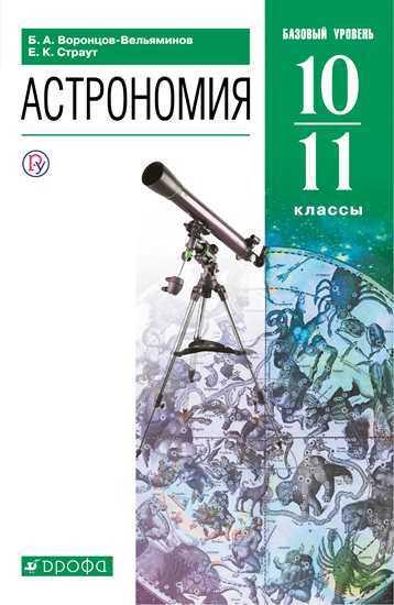 Изображение Астрономия. 10-11 классы. Учебник