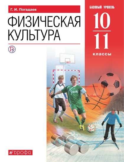 Изображение Физическая культура. 10-11 классы. Учебник. Базовый уровень