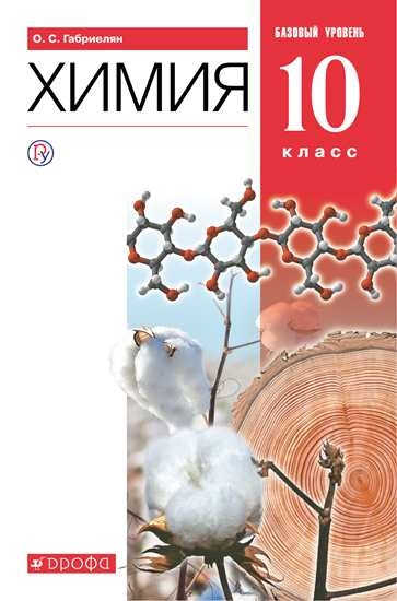 Изображение Химия. 10 класс. Учебник. Базовый уровень