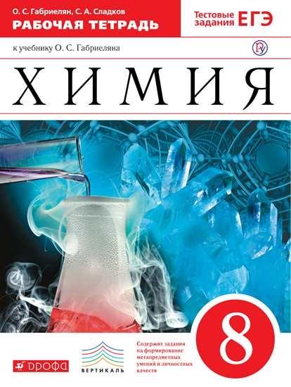 Изображение Химия. Рабочая тетрадь с тестовыми заданиями ЕГЭ. 8 класс