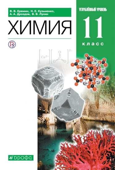 Изображение Химия. 11 класс. Учебник. Углублённый уровень