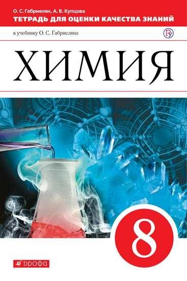 Изображение Химия. Тетрадь для оценки качества знаний. 8 класс