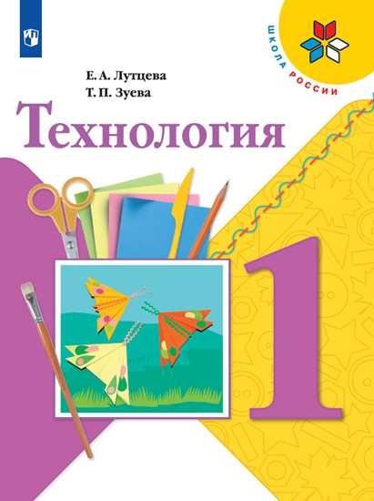 Изображение Технология. 1 класс. Учебник