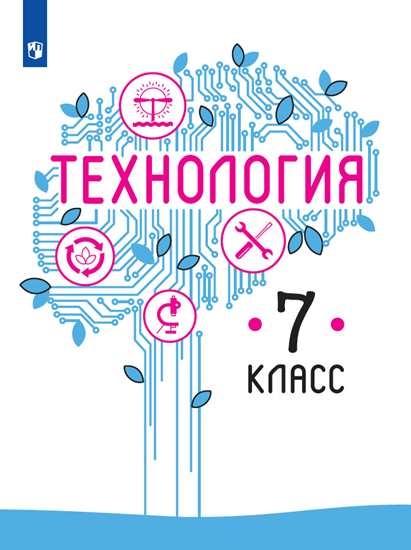 Изображение Технология. 7 класс. Учебник