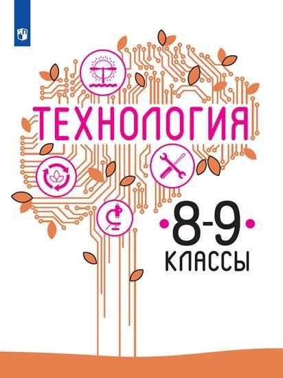 Изображение Технология. 8-9 класс. Учебник