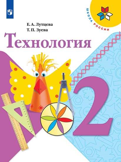 Изображение Технология. 2 класс. Электронная форма учебника Лутцевой Е. А., Зуевой Т. П.