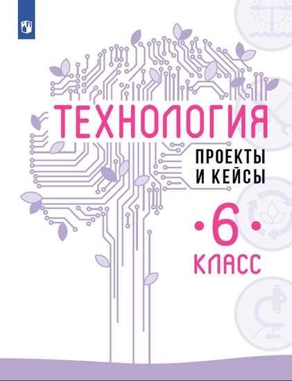 Изображение Технология. Проекты и кейсы. 6 класс