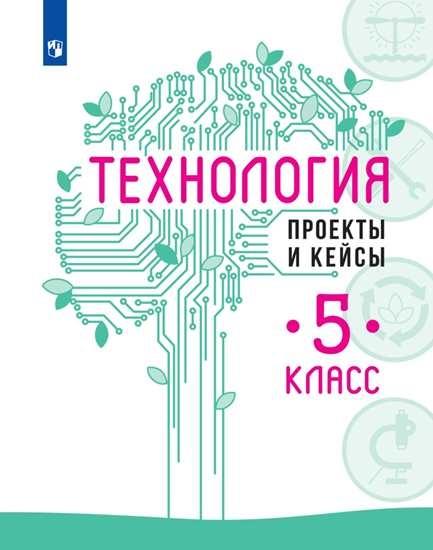 Изображение Технология. Проекты и кейсы. 5 класс
