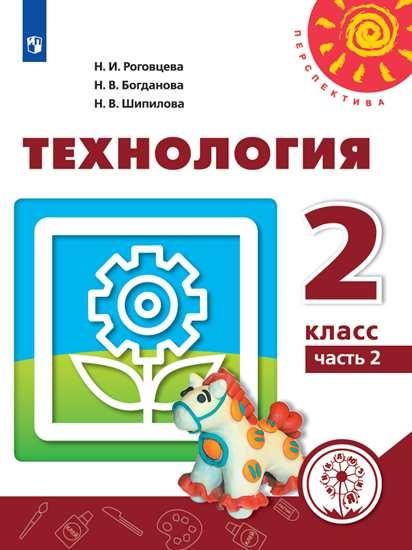 Изображение Технология. 2 класс. Учебное пособие. В 2 ч. Часть 2 (для слабовидящих обучающихся)