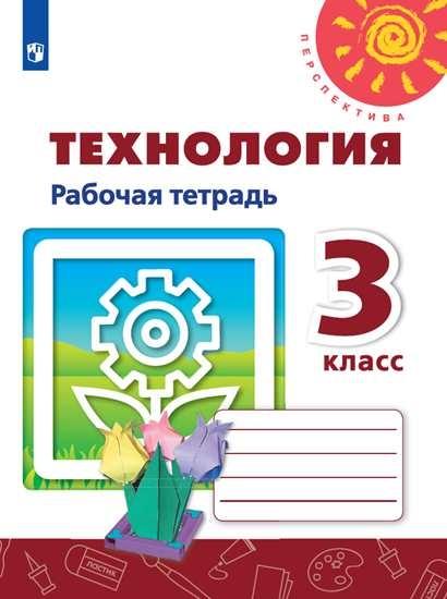 Изображение Технология.  Рабочая тетрадь. 3 класс