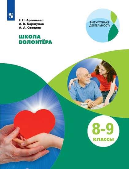 Изображение Школа волонтера. 8-9 классы