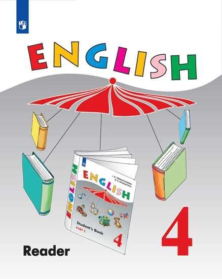 Изображение Английский язык. Книга для чтения. 4 класс