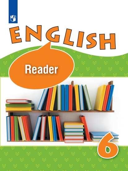 Изображение Английский язык. Книга для чтения. 6 класс.