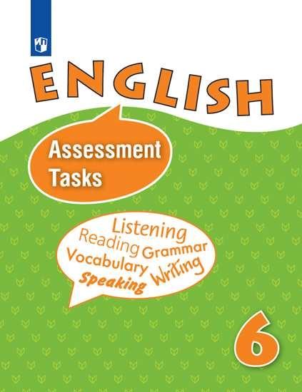 Изображение Английский язык. Контрольные и проверочные задания. 6 класс
