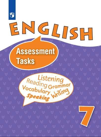 Изображение Английский язык. Контрольные и проверочные задания. 7 класс