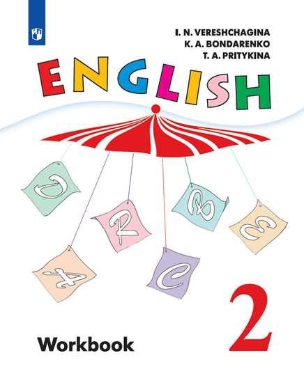 Изображение Английский язык. Рабочая тетрадь. 2 класс