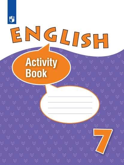 Изображение Английский язык. Рабочая тетрадь. 7 класс