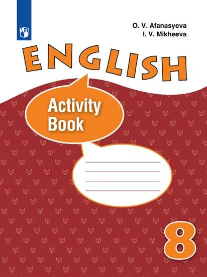 Изображение Английский язык. Рабочая тетрадь. 8 класс