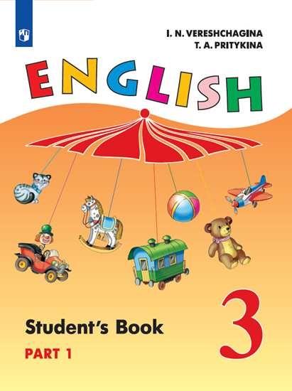 Изображение Английский язык. 3 класс. Учебник. В 2 ч. Часть 1