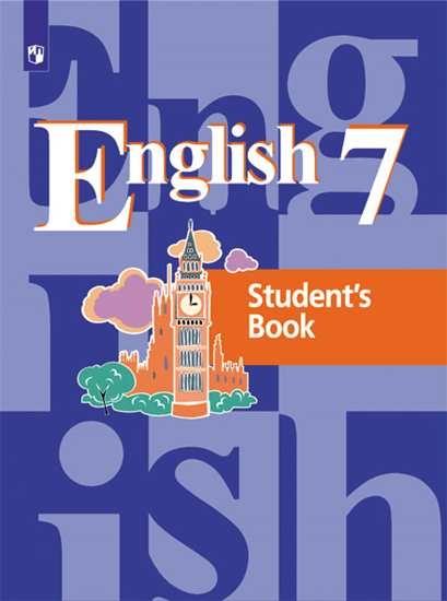 Изображение Английский язык. 7 класс. Учебник