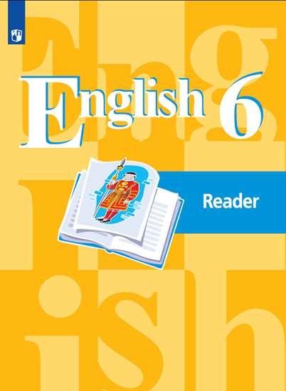 Изображение Английский язык. Книга для чтения. 6 класс
