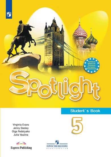 Изображение Английский язык. 5 класс. Учебник