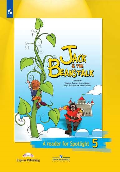 Изображение Джек и бобовое зернышко. Книга для чтения. 5 класс