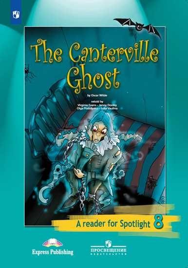 Изображение Кентервильское привидение. (По О. Уайльду). Книга для чтения. 8 класс.
