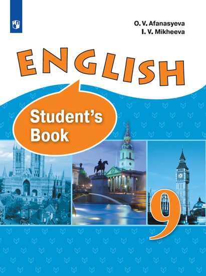 Изображение Английский язык. 9 класс. Учебник