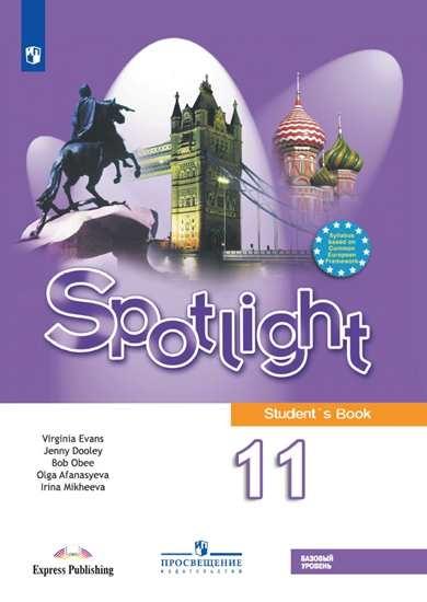 Изображение Английский язык. 11 класс. Учебник. Базовый уровень