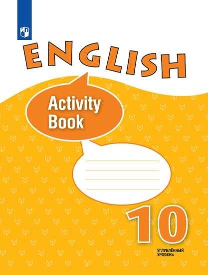 Изображение Английский язык. Рабочая тетрадь. 10 класс