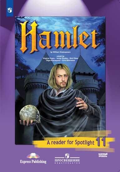 Изображение Гамлет (По У. Шекспиру). Книга для чтения. 11 класс