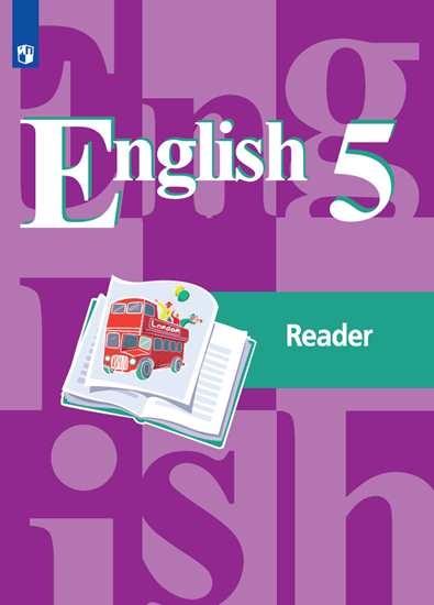 Изображение Английский язык. Книга для чтения. 5 класс