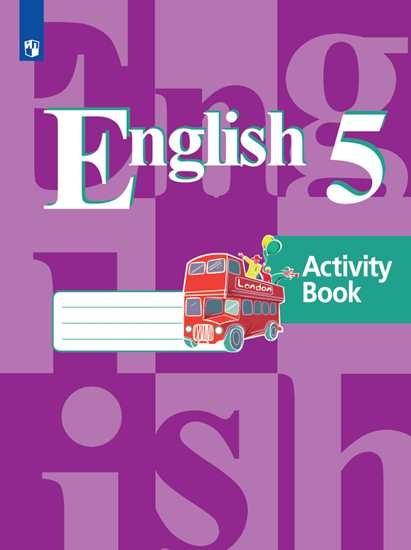 Изображение Английский язык. Рабочая тетрадь. 5 класс