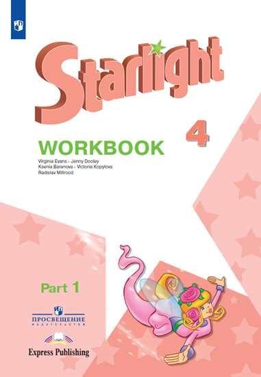 Изображение Английский язык. Рабочая тетрадь. 4 класс. В 2 ч. Часть 1