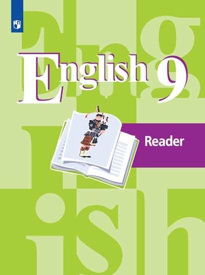 Изображение Английский язык. Книга для чтения. 9 класс