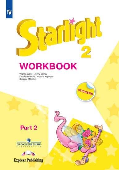 Изображение Английский язык. Рабочая тетрадь. 2 класс. В 2 ч. Часть 2