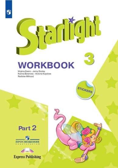 Изображение Английский язык. Рабочая тетрадь. 3 класс. В 2 ч. Часть 2